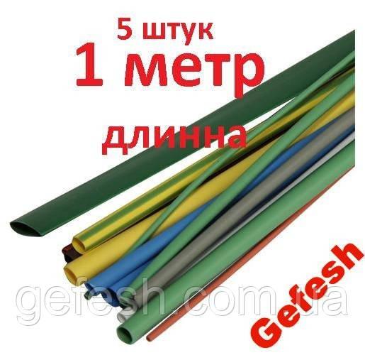 Термоусадка диаметр 10мм (усадка 2:1) 5шт  по 1 м