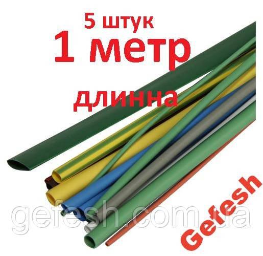 Термоусадка діаметр 0.8 мм (усадка 2:1) 5шт за 1 м