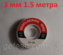 Оплетка для удаления припоя 3 мм (1.5 м)