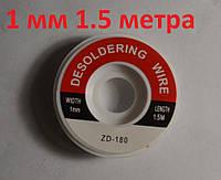Оплетка для удаления припоя 1 мм (1.5 м)