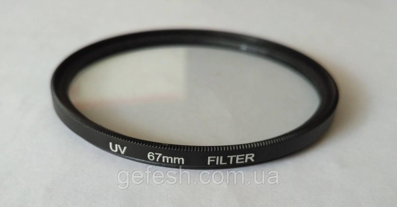 УФ ультрафиолетовый фильтр 67 мм UV Nikon Canon