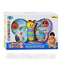 Обучающая бабочка музыкальная Play Smart (Limo toy) 7345 AS