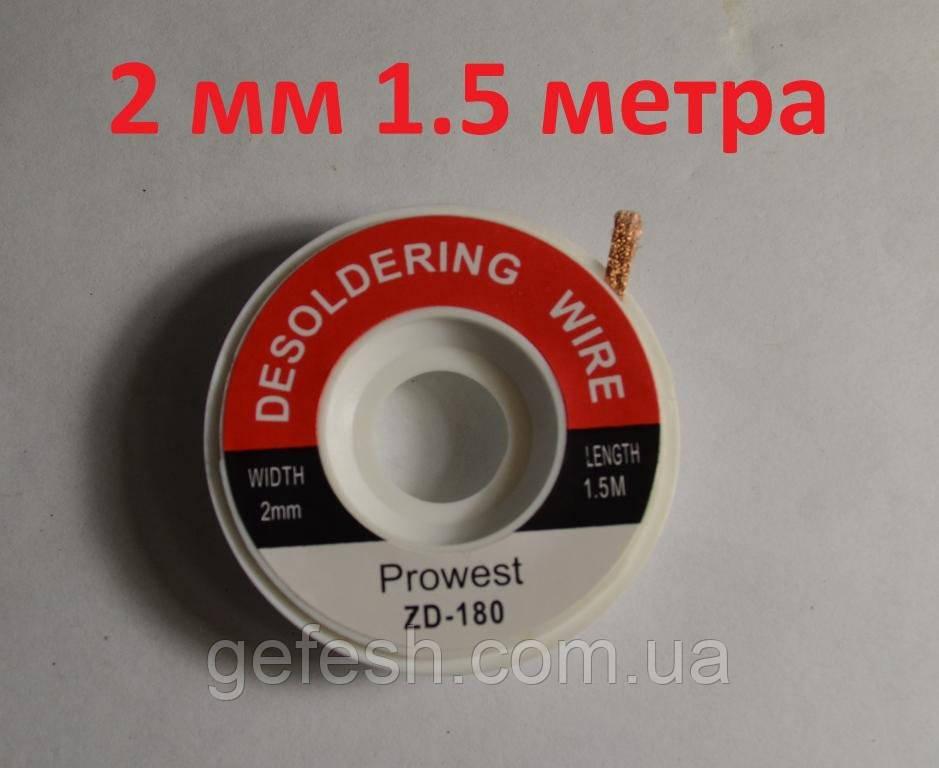 Оплетка для удаления припоя 2 мм (1.5 м)