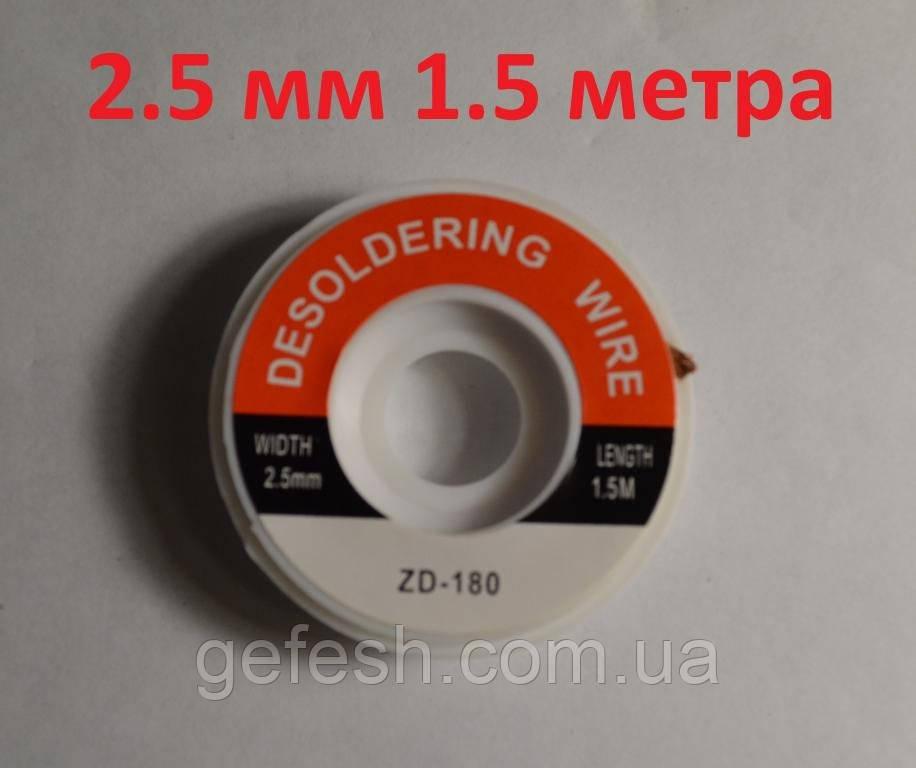 Оплетка для удаления припоя 2.5 мм (1.5 м)