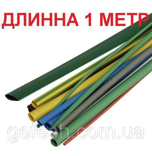 Термоусадка диаметр 25мм (усадка 2:1) 2 шт  по 1 м