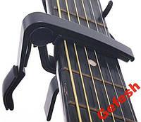 Каподастр для акустическая гитара 5,5 см