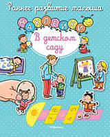 В детском саду, фото 1