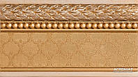 ZOCALO STARIY ARBAT GOLD фриз