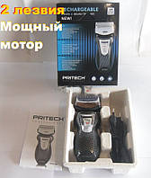 Электробритва с двойными лезвиями и мощным мотором - Pritech 3 Вт.