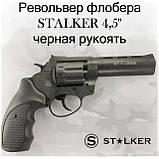 """Револьвер флобера STALKER S 4,5"""",(барабан - силумин) черная рукоять, фото 2"""