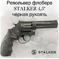 """Револьвер флобера STALKER 4,5"""", черная пластиковая рукоять"""