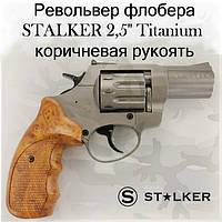 """Револьвер STALKER Titanium 2,5"""", под патрон флобера, коричневая пластиковая рукоять"""
