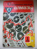 """Журнал """"Синтетические алмазы"""". 1.1976"""