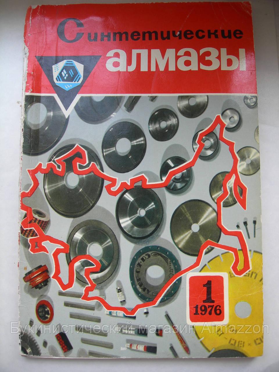 """Журнал """"Синтетические алмазы"""". 1.1976, фото 1"""