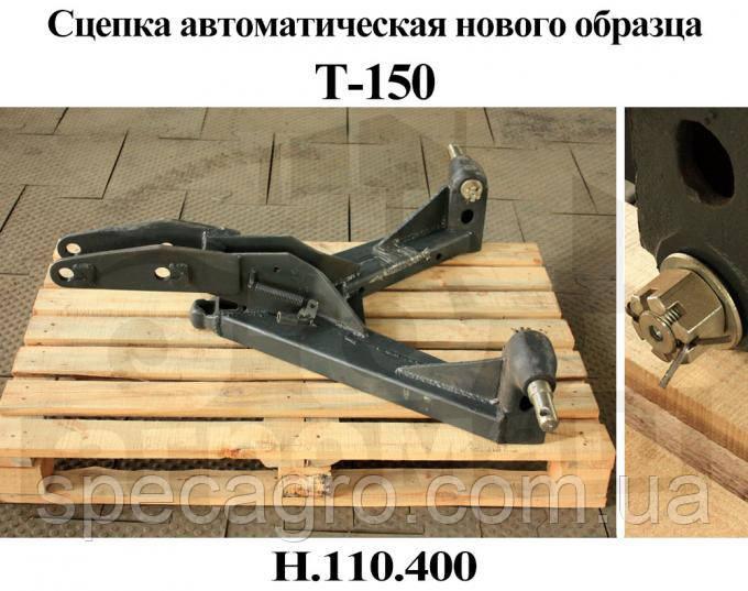 Автосцепка навески (устройство прицепное) Т-150К (151.97.001)