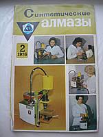 """Журнал """"Синтетические алмазы"""". 2.1976, фото 1"""