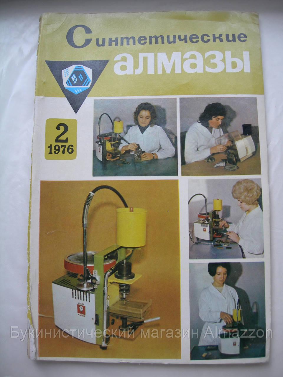 """Журнал """"Синтетические алмазы"""". 2.1976"""