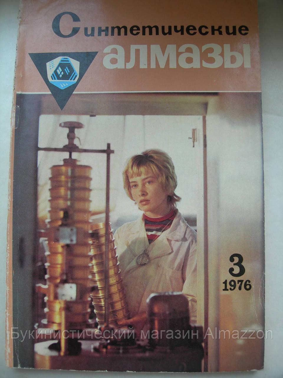 """Журнал """"Синтетические алмазы"""". 3.1976, фото 1"""