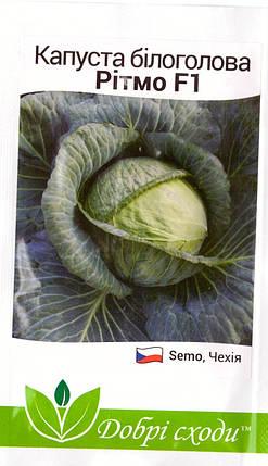 Семена капусты Ритмо F1 20шт ТМ ДОБРІ СХОДИ, фото 2