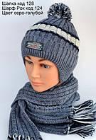 Детская зимняя шапка для мальчика, фото 1