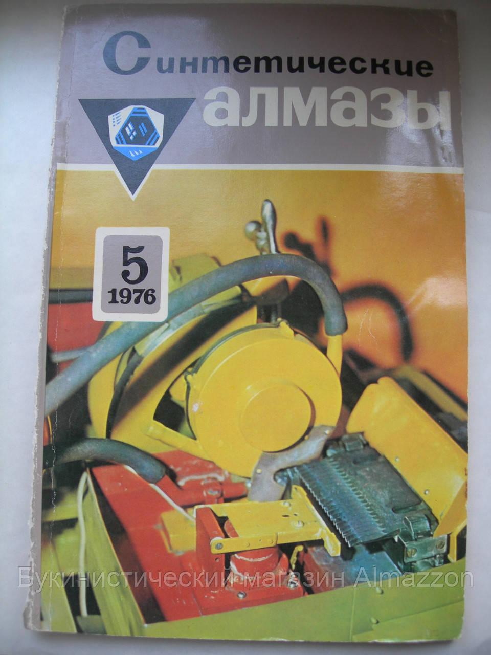 """Журнал """"Синтетические алмазы"""". 5.1976"""