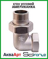 Cгон АМЕРИКАНКА угловой хромированный 1/2'' SD Forte