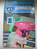 """Журнал """"Синтетические алмазы"""". 6.1976"""