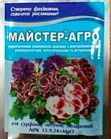 Удобрения Майстер-Агро для сурфиний, петуний, пеларгоний  NPK 15.9.24 +MgO