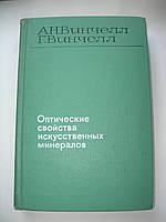 """Винчелл А.Н., Винчелл Г. """"Оптические свойства искусственных минералов"""""""