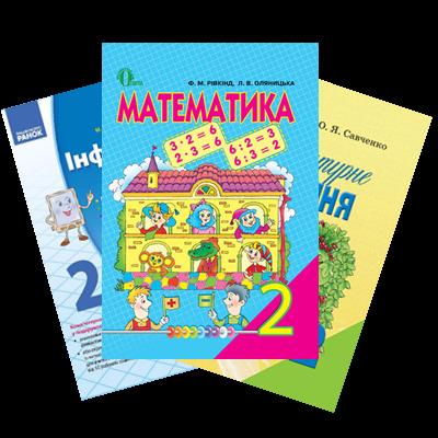 2 клас підручники / 2 класс учебники