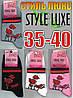 "Женские демисезонные носки ""СТИЛЬ ЛЮКС"" Style Luxe 35-40 размер маки ассорти  НЖД-02476"