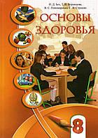 Основы здоровья, 8 класс. Бех И.Д.,  Воронцова Т.В., и др.