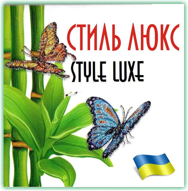 """ТМ """"Стиль Люкс"""" STYLE LUXE Украина"""