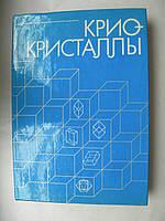 Криокристаллы