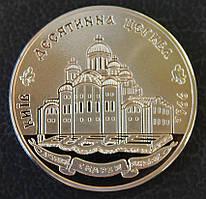 Украина 2 гривны 1997 Десятина церква