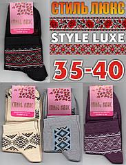 """Женские демисезонные носки """"СТИЛЬ ЛЮКС"""" Style Luxe 613 35-40 размер  вышиванки  НЖД-02480"""