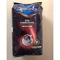 Кофе Mövenpick 500 г Der Himmlische