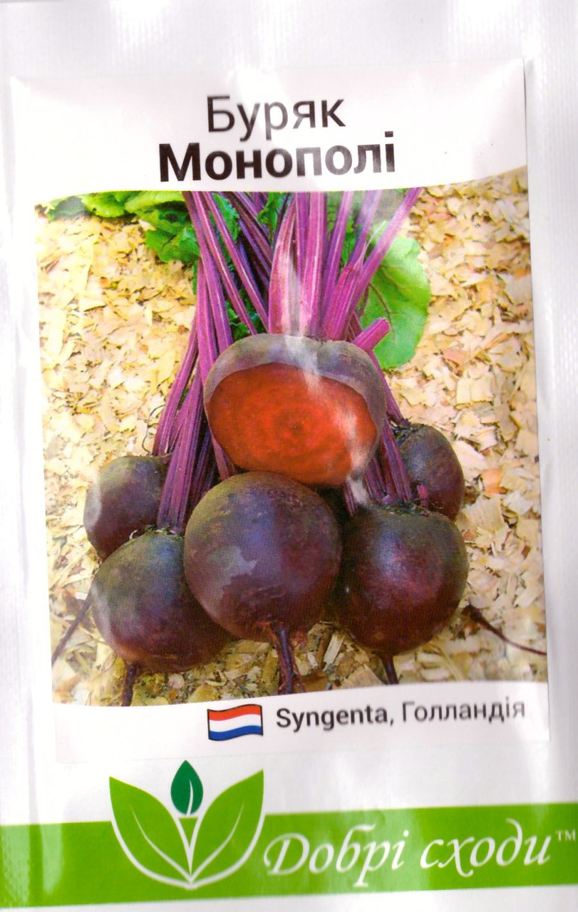 Семена свеклы Монополи 200шт ТМ ДОБРІ СХОДИ
