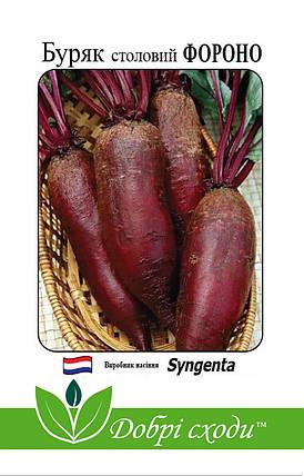 Семена свеклы Фороно 200шт ТМ ДОБРІ СХОДИ, фото 2