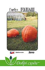 Семена тыквы Голиаш 5шт ТМ ДОБРІ СХОДИ