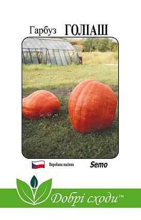 Семена тыквы Голиаш 5шт ТМ ДОБРІ СХОДИ, фото 2