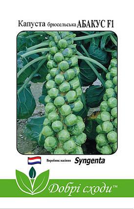 Семена капусты брюссельская Абакус F1 20шт, фото 2