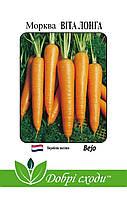 Семена моркови Вита Лонга 1г