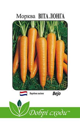 Семена моркови Вита Лонга 1г, фото 2