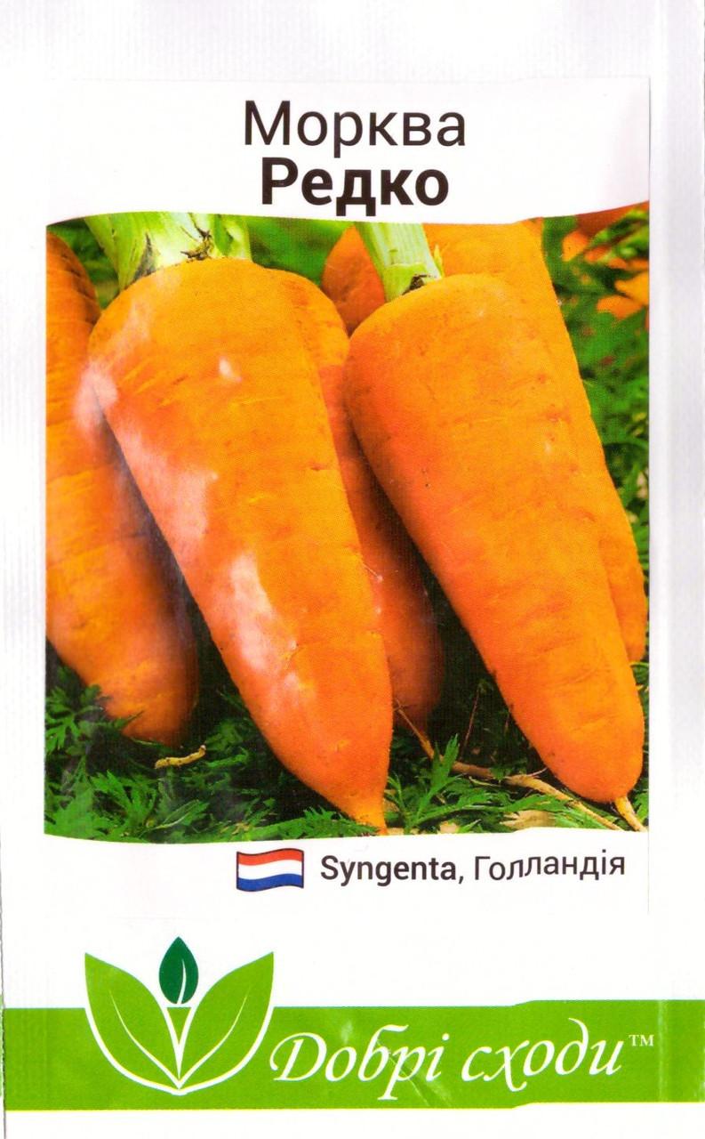 Семена моркови Редко 400шт ТМ ДОБРІ СХОДИ