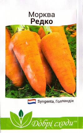 Семена моркови Редко 400шт ТМ ДОБРІ СХОДИ, фото 2