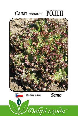 Семена салата Роден 30шт ТМ ДОБРІ СХОДИ, фото 2