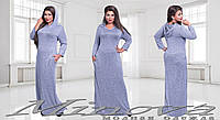 Платье длинное в пол  ДН №310,размеры 48-56