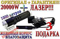 Тактический Фонарик, 20000W подствольный с лазером