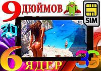 Планшет ТЕЛЕФОН GALAXY S9! 6 ЯДЕР,9ДЮЙМОВ+ГАРАНТИЯ